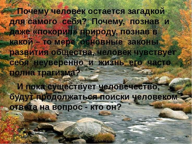 Почему человек остается загадкой для самого себя? Почему, познав и даже «поко...