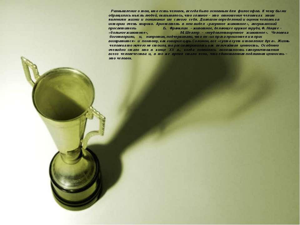Размышление о том, кто есть человек, всегда было основным для философов. К че...