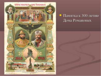 Памятка к 300-летию Дома Романовых