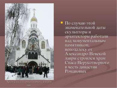 Храм Спаса Нерукотворного в наши дни По случаю этой знаменательной даты скуль...