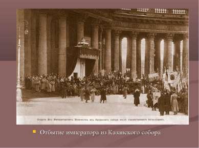 Отбытие императора из Казанского собора