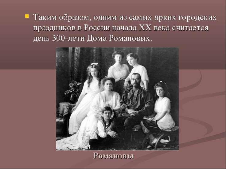 Романовы Таким образом, одним из самых ярких городских праздников в России на...