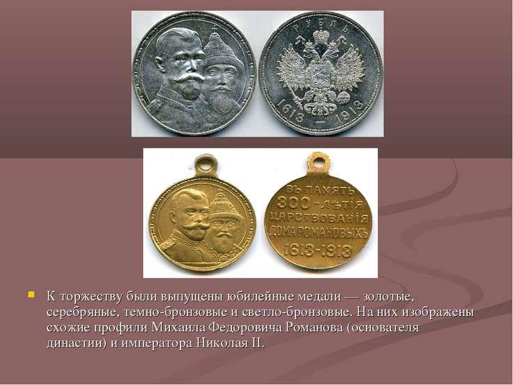 К торжеству были выпущены юбилейные медали — золотые, серебряные, темно-бронз...