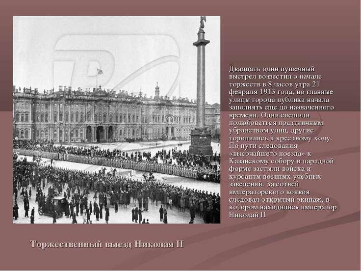 Торжественный выезд Николая II Двадцать один пушечный выстрел возвестил о нач...