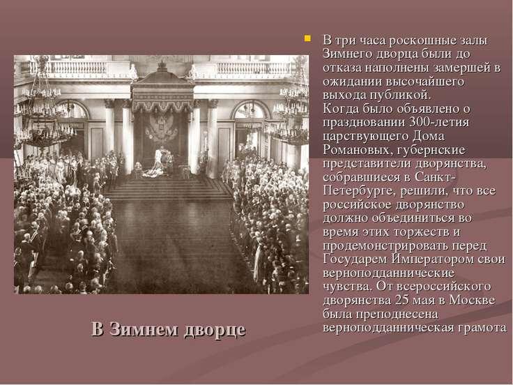 В Зимнем дворце В три часа роскошные залы Зимнего дворца были до отказа напол...