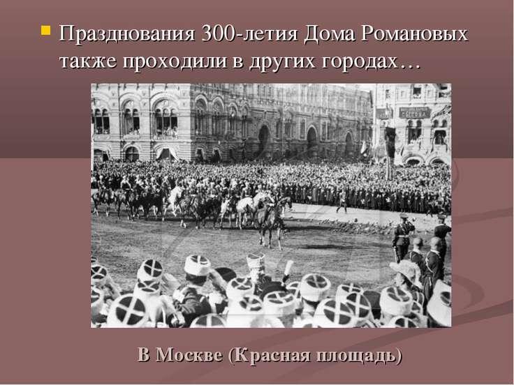 В Москве (Красная площадь) Празднования 300-летия Дома Романовых также проход...
