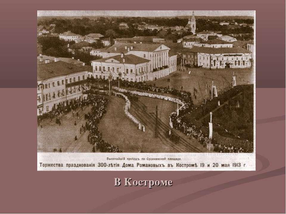 В Костроме