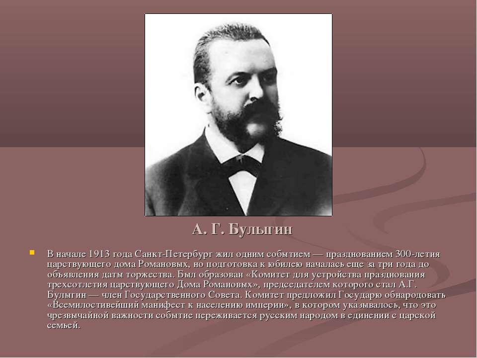 А. Г. Булыгин В начале 1913 года Санкт-Петербург жил одним событием — праздно...