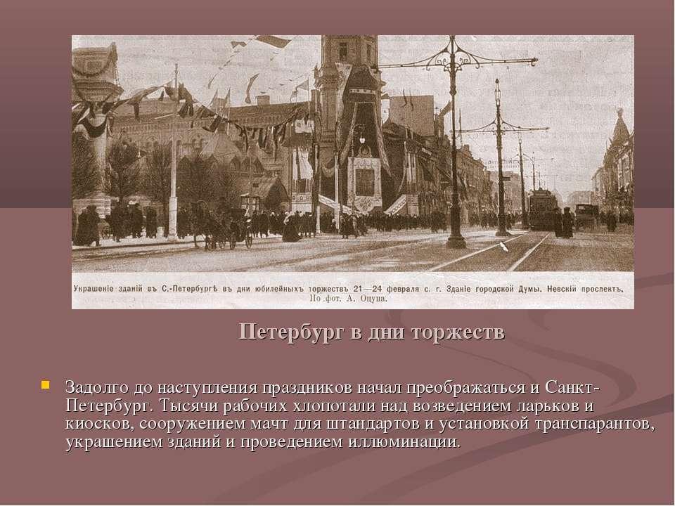 Петербург в дни торжеств Задолго до наступления праздников начал преображатьс...
