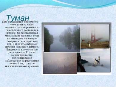 Туман При охлаждении приземного слоя воздуха часть водяного пара переходит из...