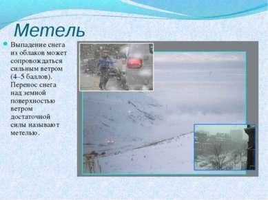 Метель Выпадение снега из облаков может сопровождаться сильным ветром (4–5 ба...