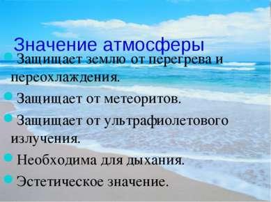 Значение атмосферы Защищает землю от перегрева и переохлаждения. Защищает от ...