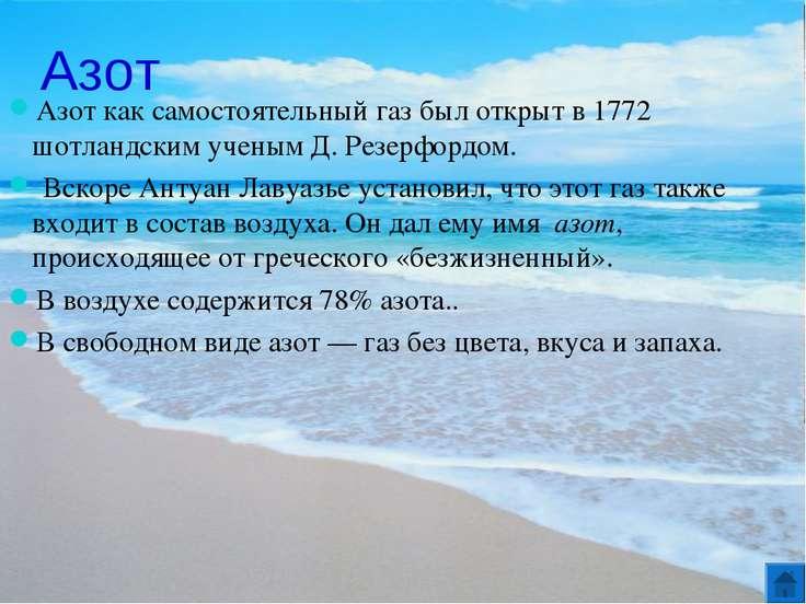 Азот Азот как самостоятельный газ был открыт в 1772 шотландским ученым Д. Рез...