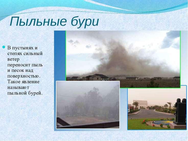 Пыльные бури В пустынях и степях сильный ветер переносит пыль и песок над пов...