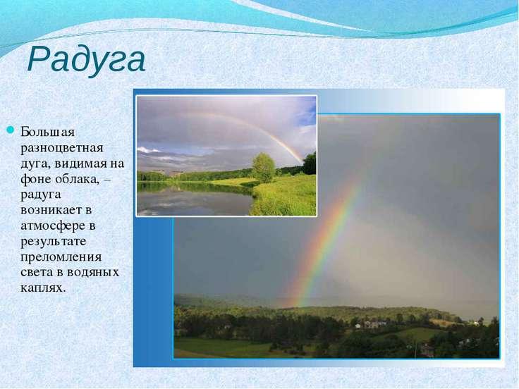 Радуга Большая разноцветная дуга, видимая на фоне облака, – радуга возникает ...