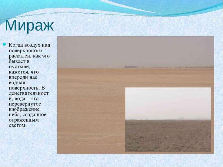 Мираж Когда воздух над поверхностью раскален, как это бывает в пустыне, кажет...