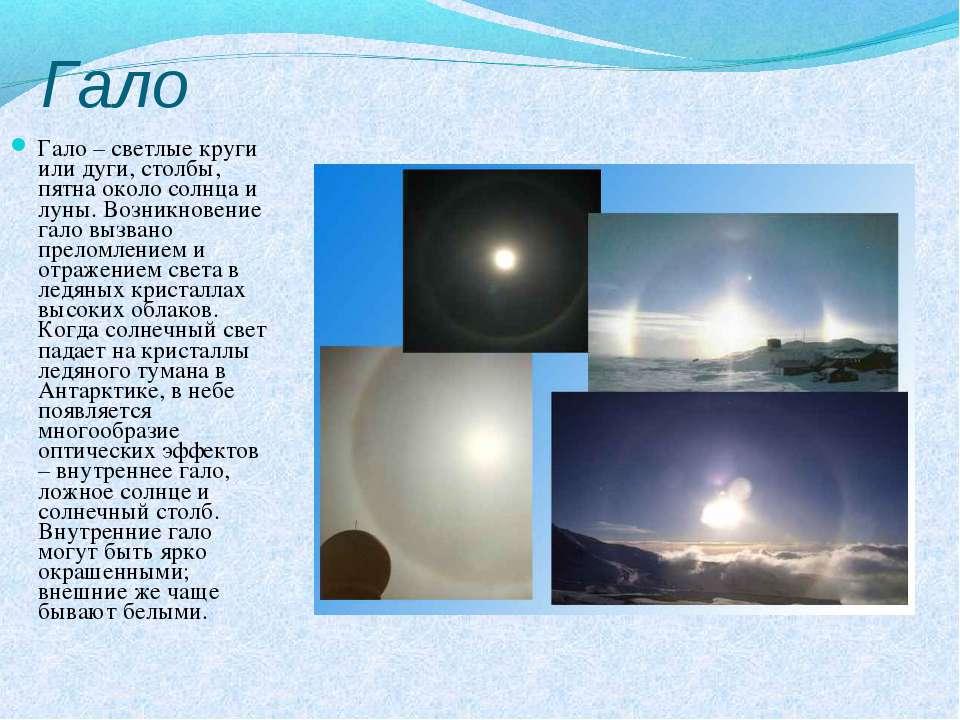 Гало Гало – светлые круги или дуги, столбы, пятна около солнца и луны. Возник...