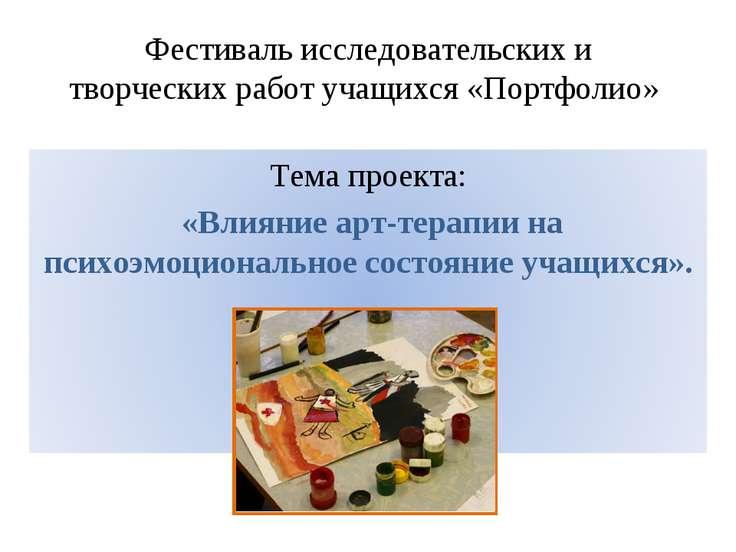 Фестиваль исследовательских и творческих работ учащихся «Портфолио»