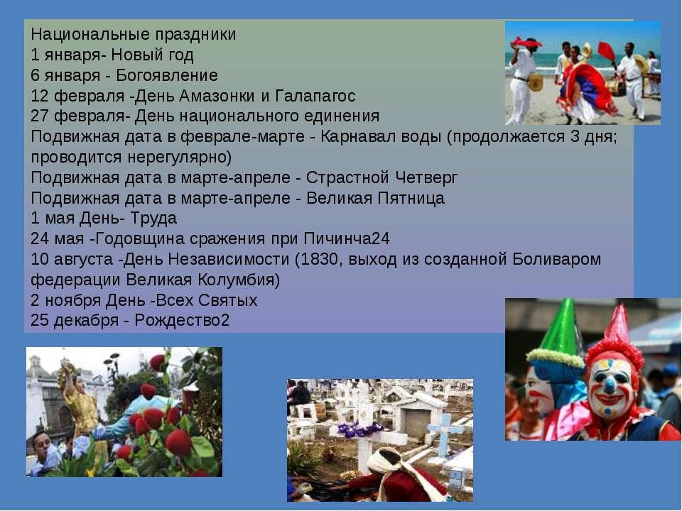 Национальные праздники 1 января- Новый год 6 января - Богоявление 12 февраля ...