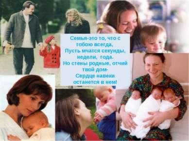 Семья-это то, что с тобою всегда, Пусть мчатся секунды, недели, года. Но стен...