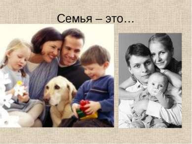 Семья – это…