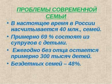 ПРОБЛЕМЫ СОВРЕМЕННОЙ СЕМЬИ В настоящее время в России насчитывается 40 млн., ...