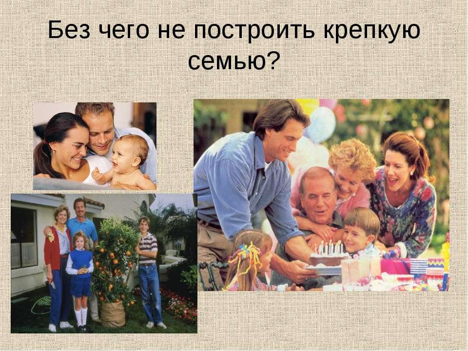 Без чего не построить крепкую семью?