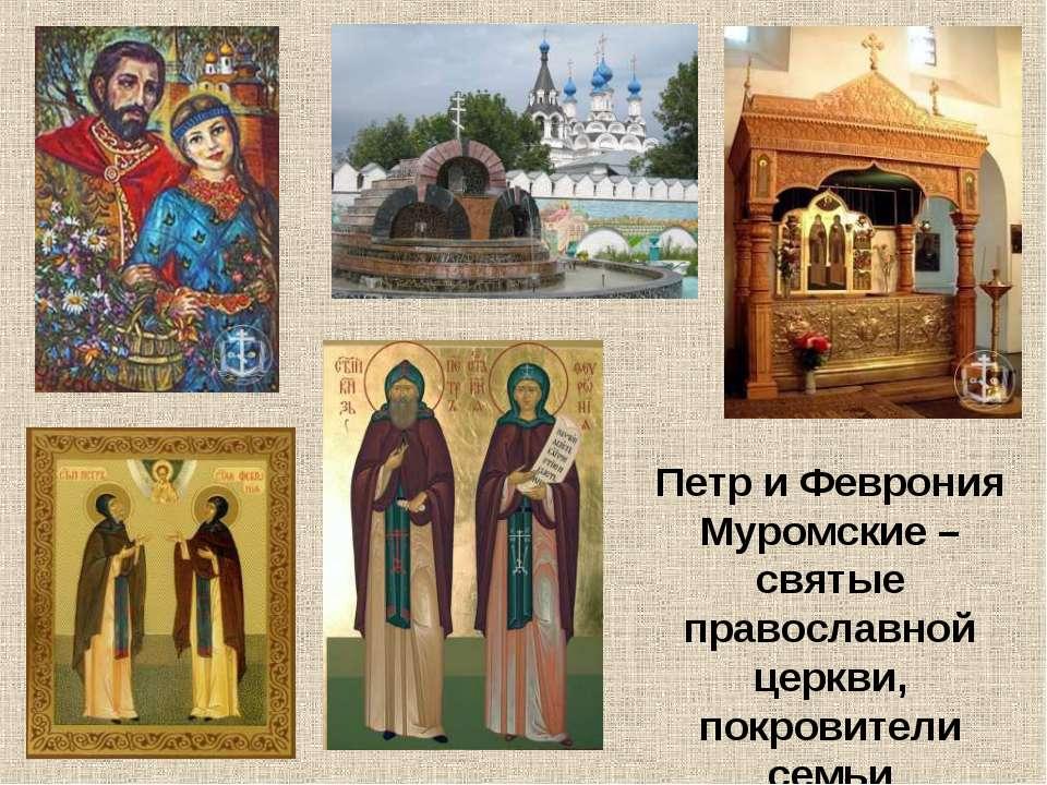 Петр и Феврония Муромские – святые православной церкви, покровители семьи
