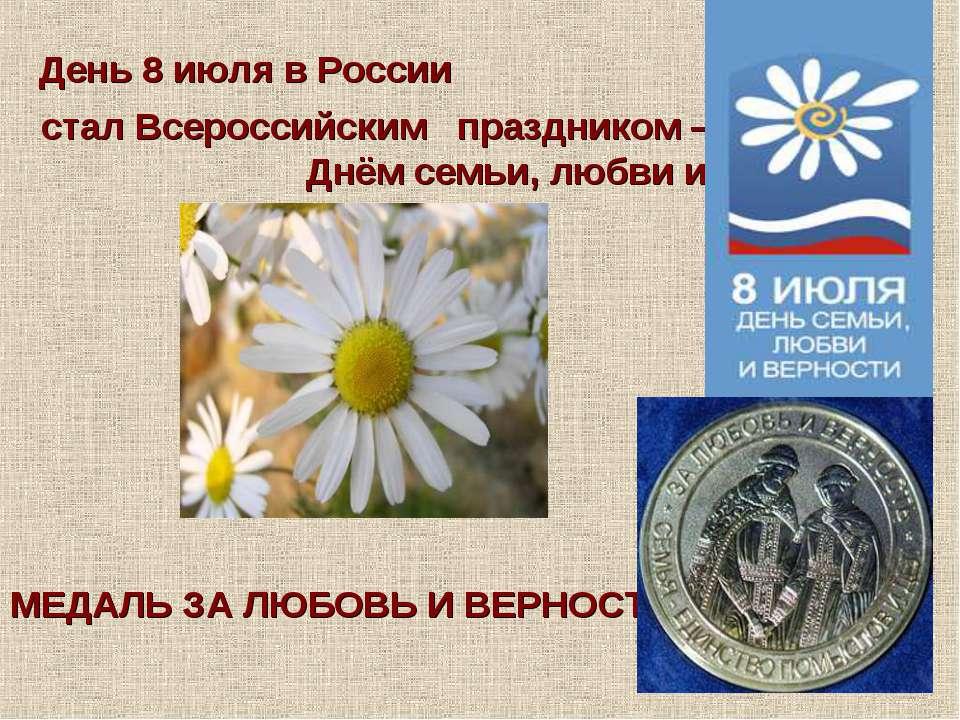 День 8 июля в России стал Всероссийским праздником – Днём семьи, любви и верн...