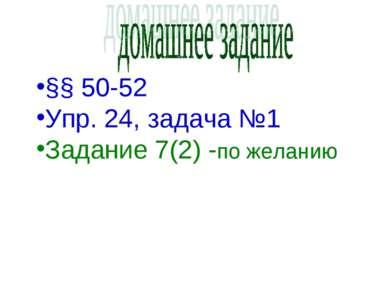 §§ 50-52 Упр. 24, задача №1 Задание 7(2) -по желанию