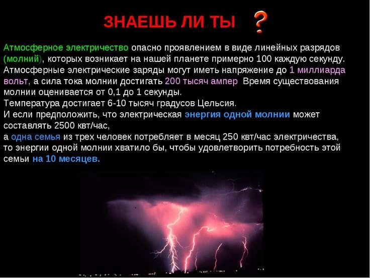 ЗНАЕШЬ ЛИ ТЫ Атмосферное электричество опасно проявлением в виде линейных раз...
