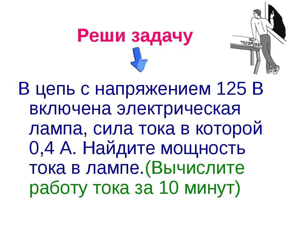 Реши задачу В цепь с напряжением 125 В включена электрическая лампа, сила ток...