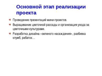 Основной этап реализации проекта Проведение презентаций мини-проектов. Выращи...