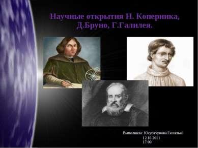 Научные открытия Н. Коперника, Д.Бруно, Г.Галилея. Выполнила: Юсупахунова Гюз...