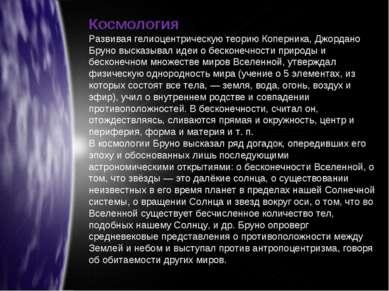 Космология Развивая гелиоцентрическую теорию Коперника, Джордано Бруно высказ...