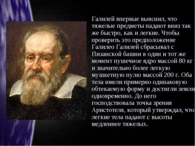 Галилей впервые выяснил, что тяжелые предметы падают вниз так же быстро, как ...
