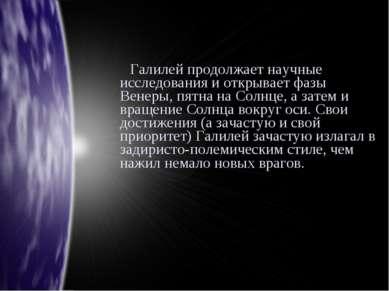 Галилей продолжает научные исследования и открывает фазы Венеры, пятна на Сол...