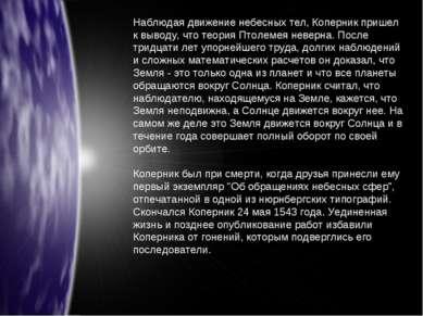 Наблюдая движение небесных тел, Коперник пришел к выводу, что теория Птолемея...