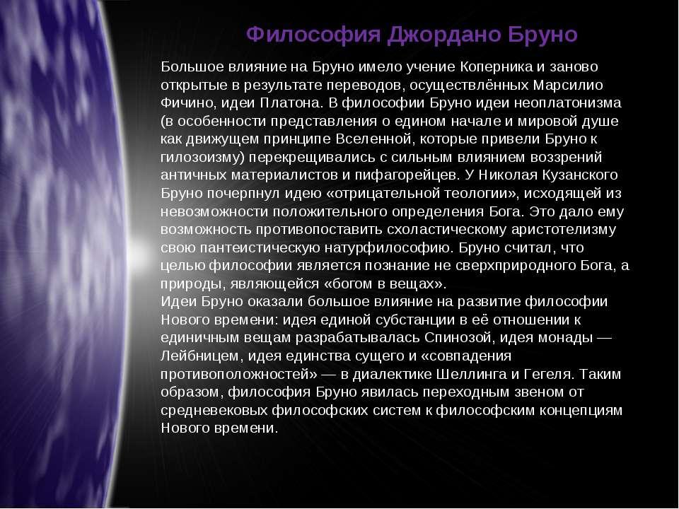 Большое влияние на Бруно имело учение Коперника и заново открытые в результат...
