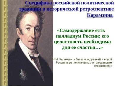 «Самодержавие есть палладиум России; его целостность необходима для ее счасть...