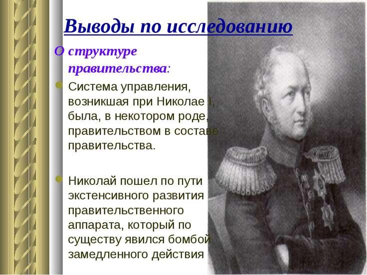 Выводы по исследованию О структуре правительства: Система управления, возникш...