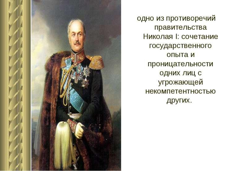одно из противоречий правительства Николая I: сочетание государственного опыт...