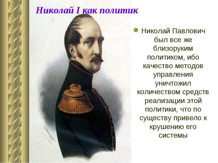 Николай I как политик Николай Павлович был все же близоруким политиком, ибо к...