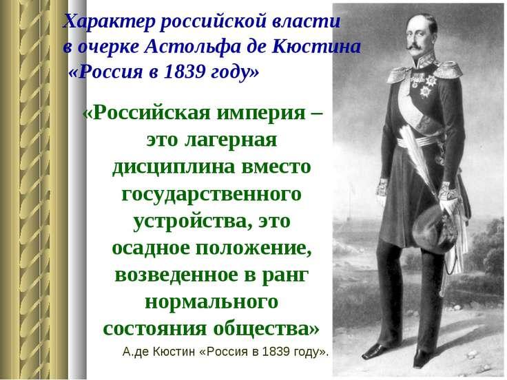 Характер российской власти в очерке Астольфа де Кюстина «Россия в 1839 году» ...