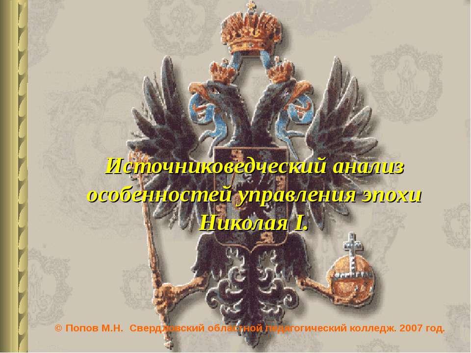 Источниковедческий анализ особенностей управления эпохи Николая I. © Попов М....