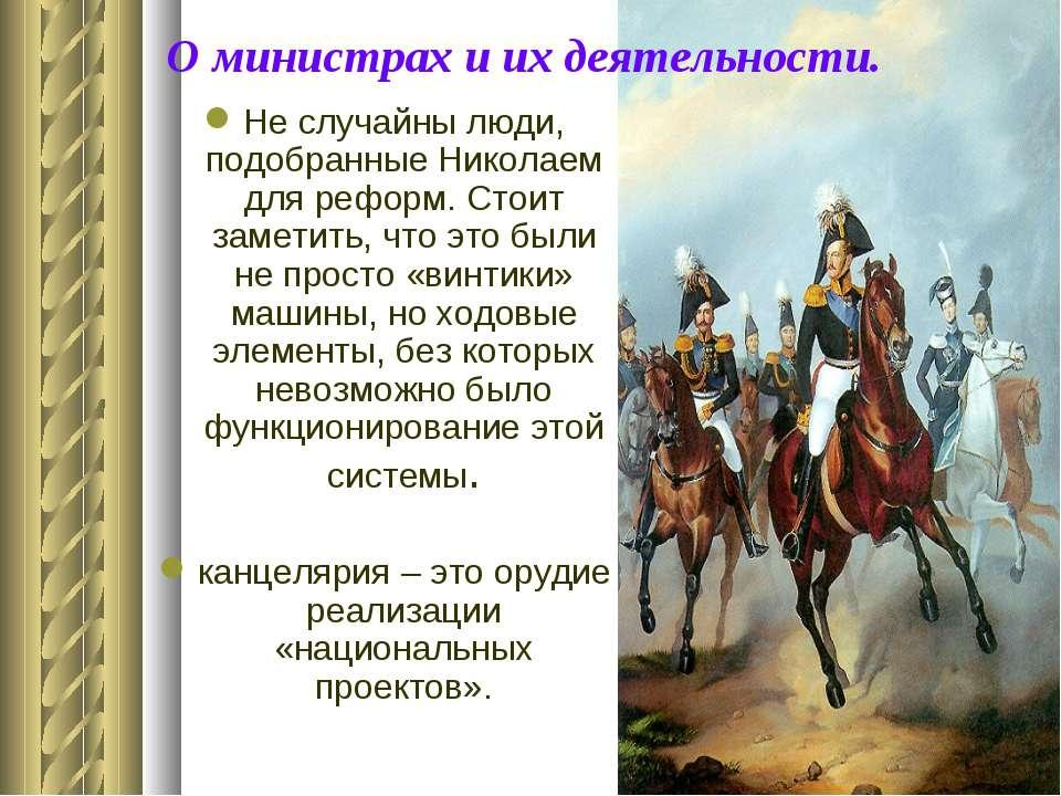О министрах и их деятельности. Не случайны люди, подобранные Николаем для реф...