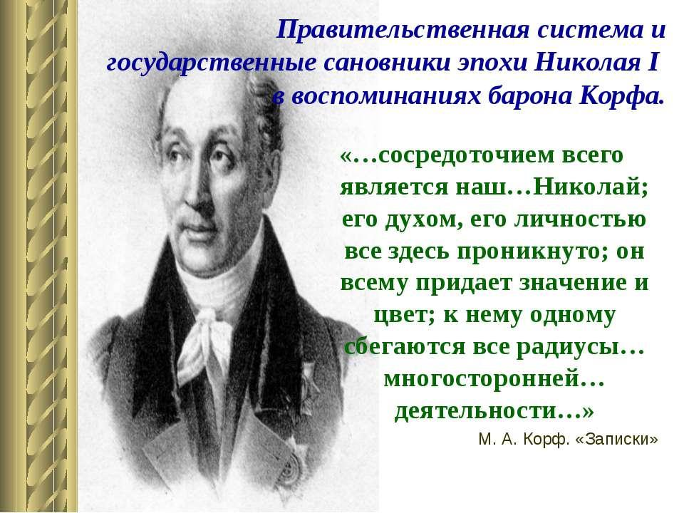 Правительственная система и государственные сановники эпохи Николая I в воспо...