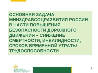 * ОСНОВНАЯ ЗАДАЧА МИНЗДРАВСОЦРАЗВИТИЯ РОССИИ В ЧАСТИ ПОВЫШЕНИЯ БЕЗОПАСНОСТИ Д...