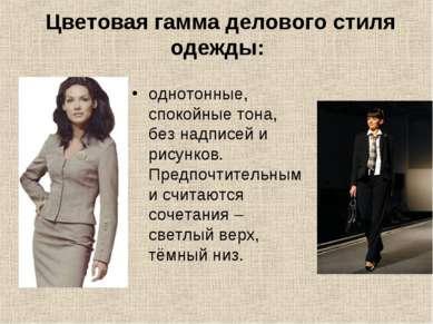 Цветовая гамма делового стиля одежды: однотонные, спокойные тона, без надписе...