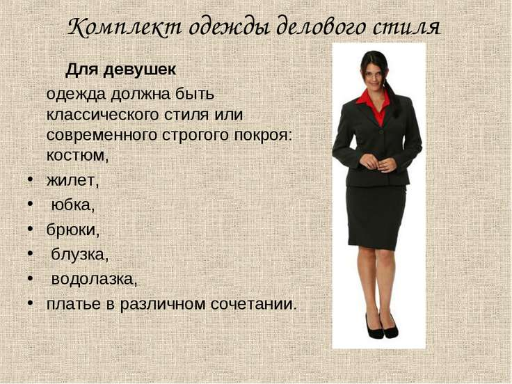 Комплект одежды делового стиля Для девушек одежда должна быть классического с...